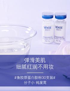 日本进口胶原蛋白肽紧致弹润